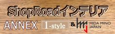 家具・インテリア 通販 ShopRoadインテリア ANNEX